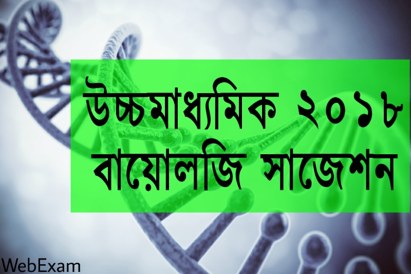 WBCHSE Higher Secondary 2018 Biology Suggestion Download | Last Minute Suggestion 1