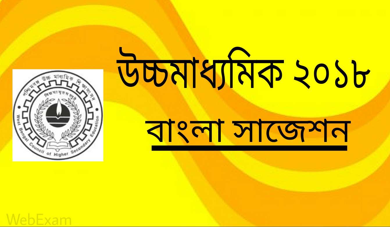 Higher Secondary 2018 Bengali Suggestion
