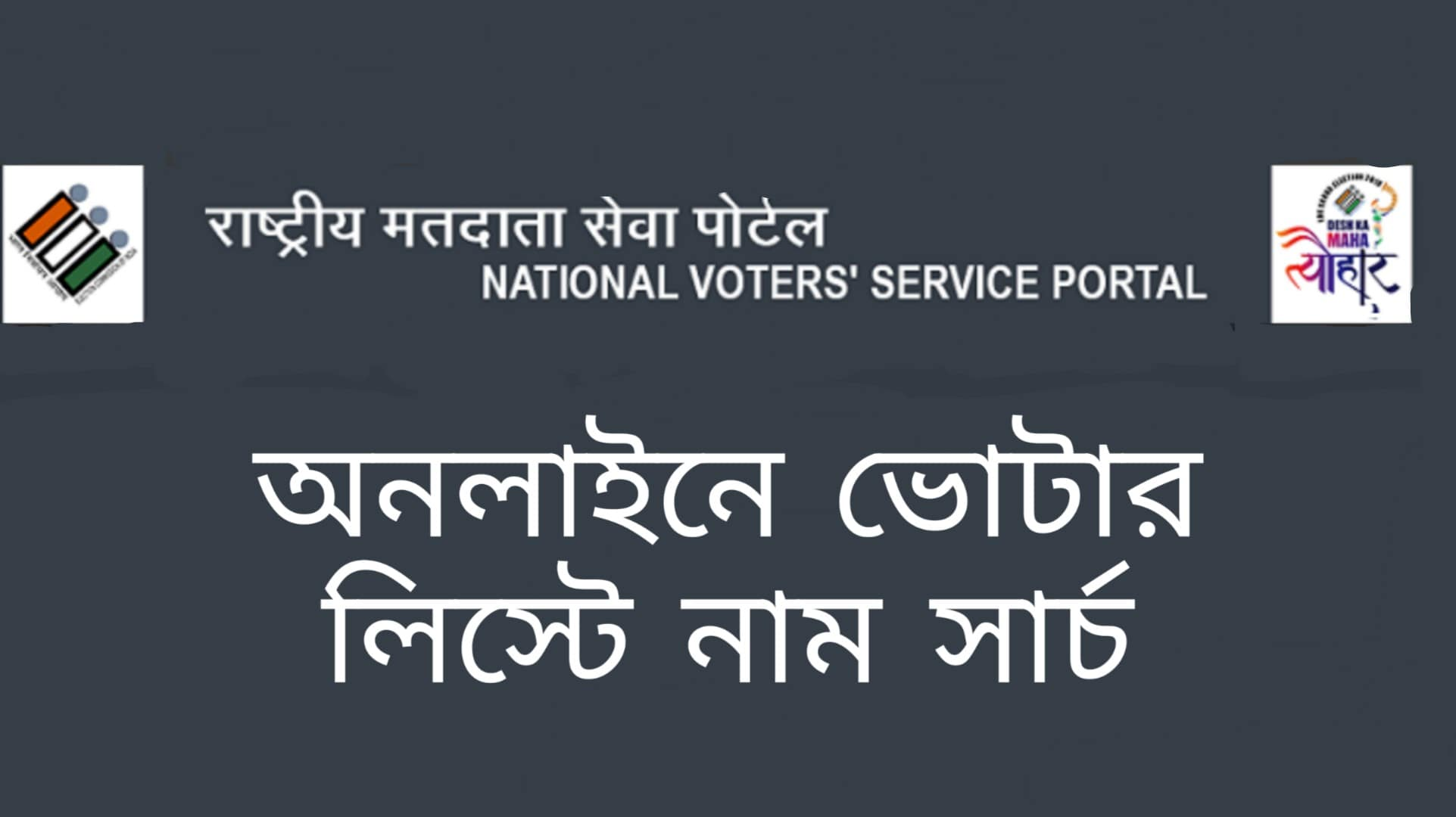 Online Voter List Name Search