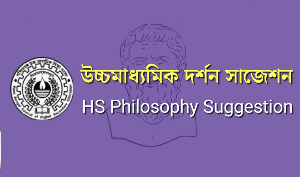 HS Philosophy Suggestion Download