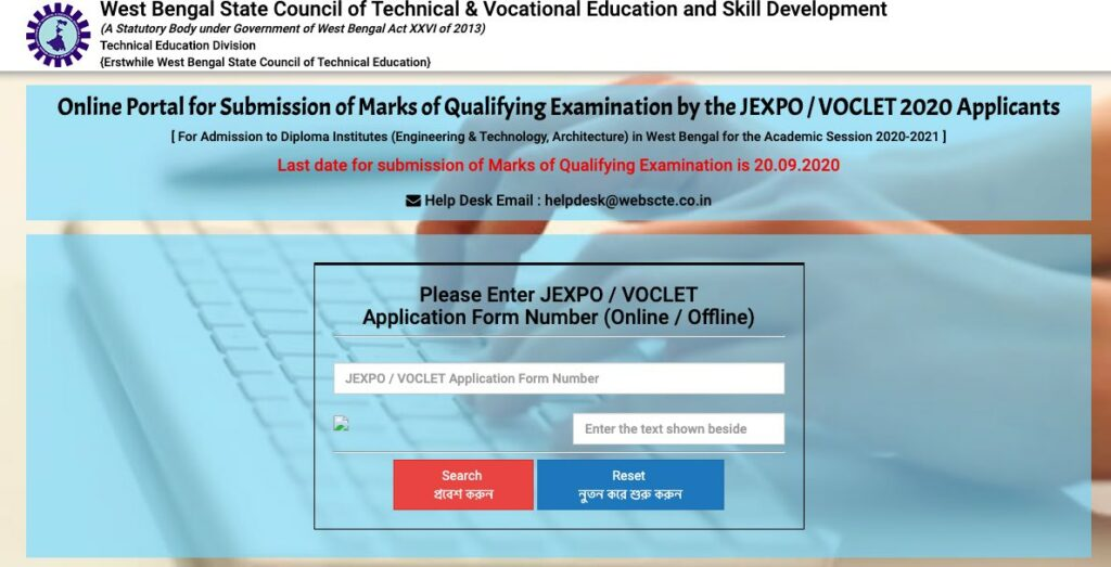 Submission of Marks of Qualifying Exam for JEXPO & VOCLET 2020
